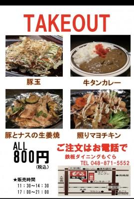 800円弁当