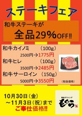 肉の日 - コピー